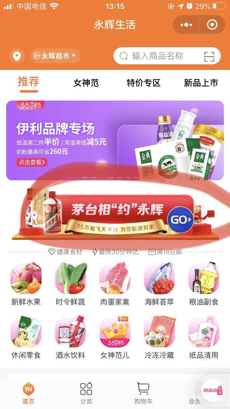 永辉生活小程序抢购15万瓶茅台(限福州重庆四川)