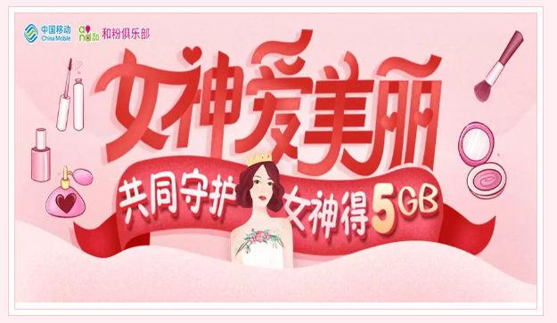 中国移动玩游戏免费领200M-500M