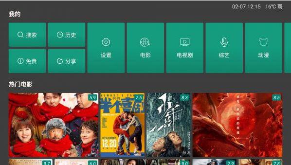 本期软件推荐:盒子tv破解软件