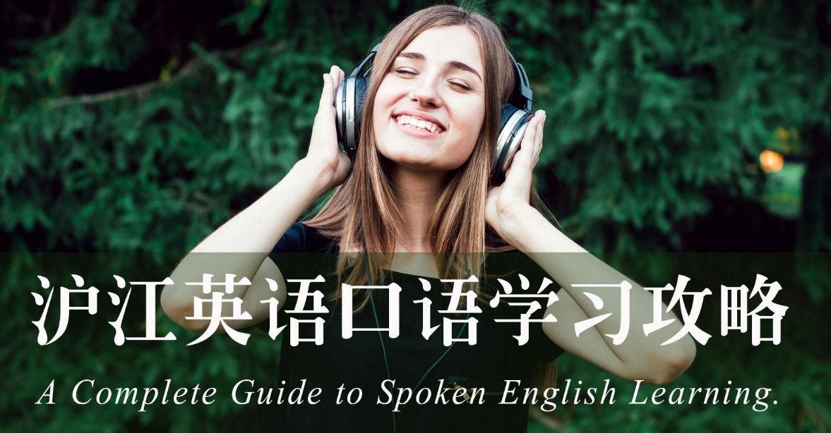 沪江新概念英语0基础直达大学六级大集合