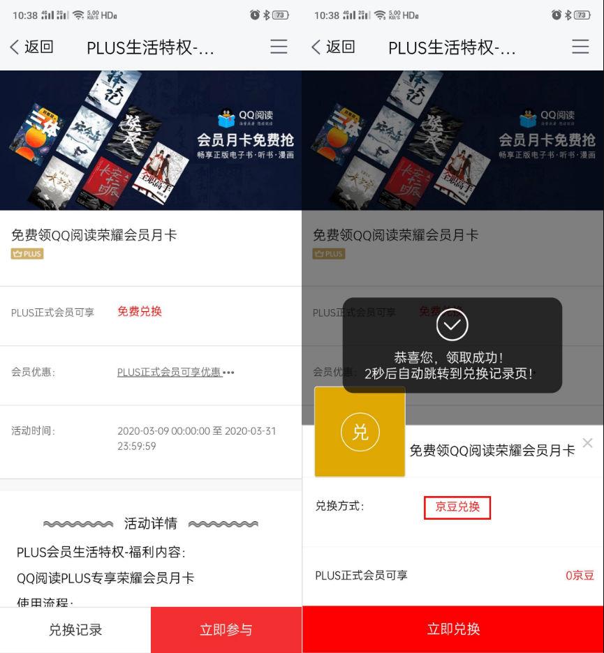 京东Plus用户免费领取QQ阅读会员月卡
