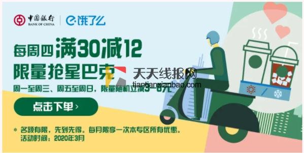 每周四:中国银行饿了么星巴克立减12优惠券(20元就能喝到STARBUCKS拿铁)
