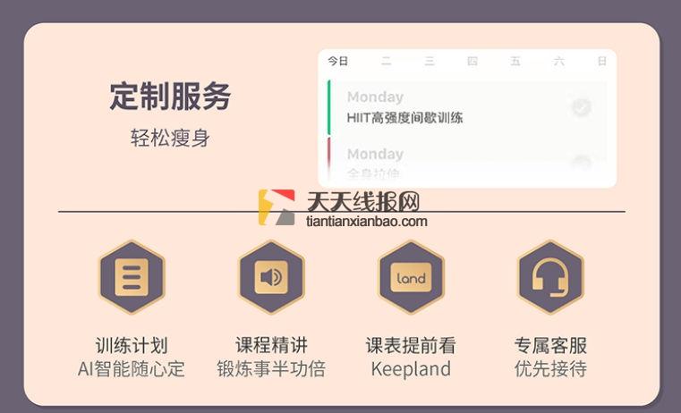 Keep7天会员体验卡限时免费领取(专享10项特权)