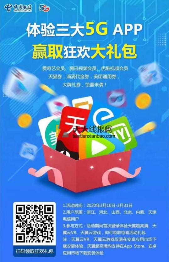 中国电信免费领20元美团或天猫购物券
