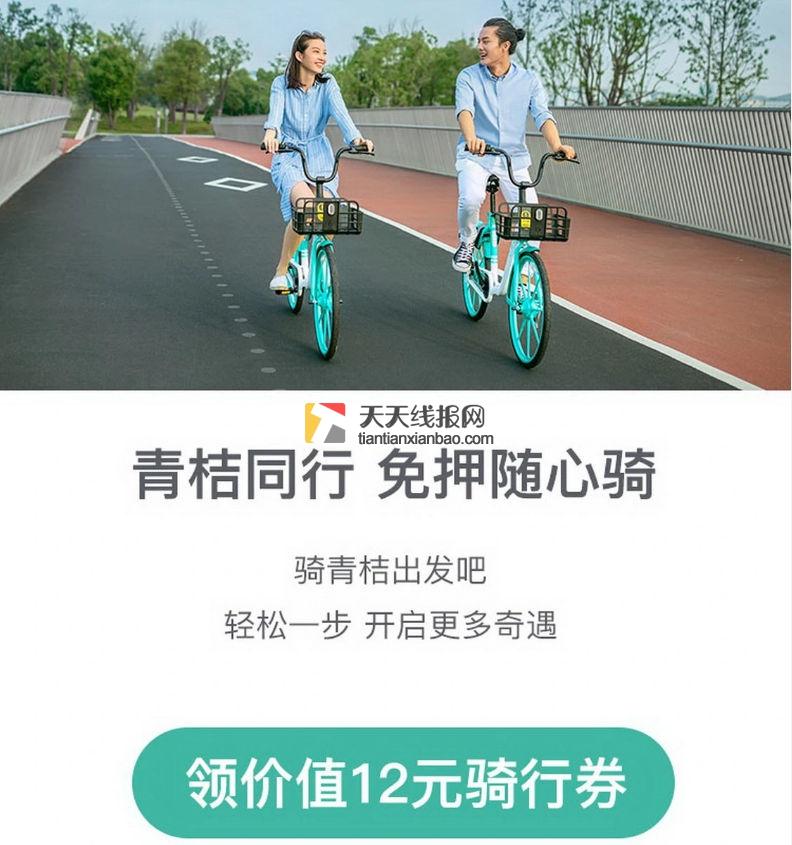 京东Plus专享:免费领取青桔单车12元骑行券