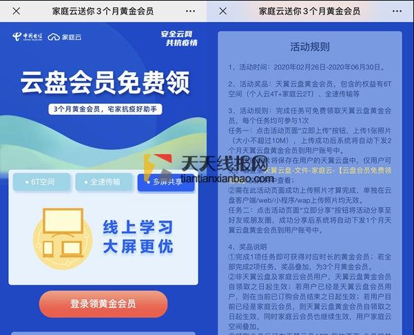 中国电信天翼云盘免费领取(3个月黄金会员6T空间)