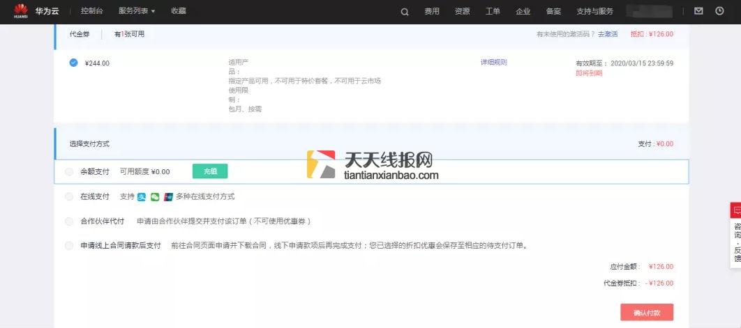 华为云服务器0元免费白撸(附代金券详细领取教程步骤)