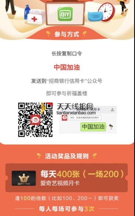 关注招商信用卡微信公众号免费赢爱奇艺月卡