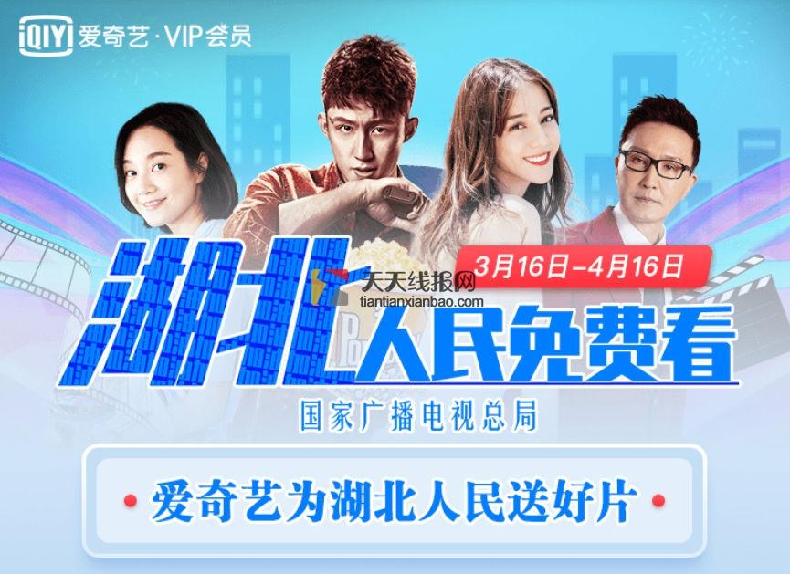 湖北人民腾讯视频和爱奇艺VIP视频免费看