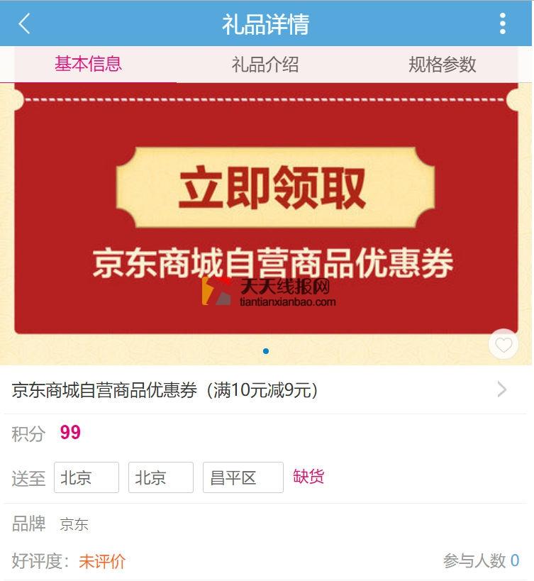 中国移动用户99积分兑换京东自营满10减9元优惠券