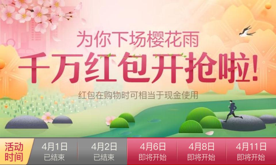 网易严选周年庆下樱花雨赢千万红包(红包可直接消费试用)