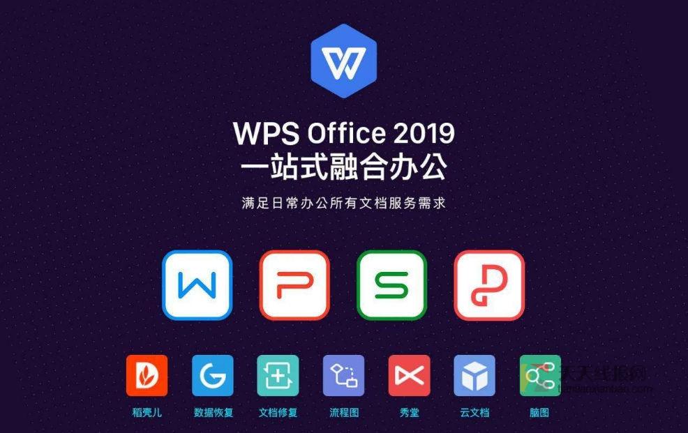 WPS2019专业增强版最新终身授权激活序列号