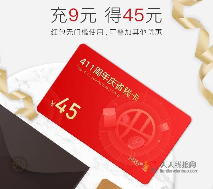 网易严选4.11周年庆省钱卡 充9元得45元