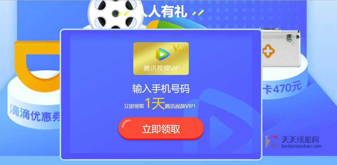 腾讯视频VIP1天临时体验会员免费领取
