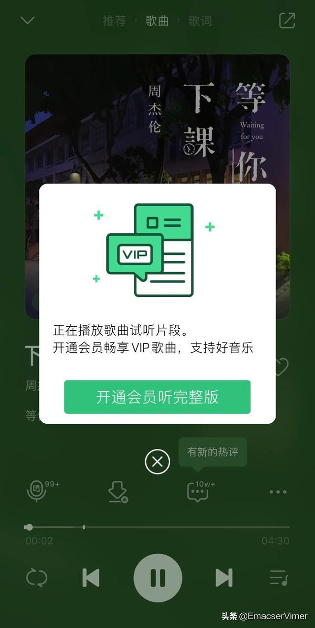 为什么音乐App听歌需要收费?有些要VIP才能听?