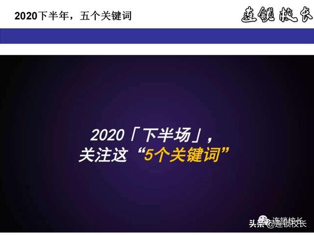 2020下半年,五大关键:下沉市场、快递、互联网卖菜、直播、外卖