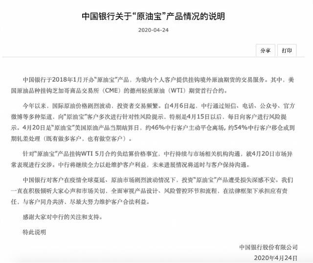 中国银行这次风险事件对支付宝的影响