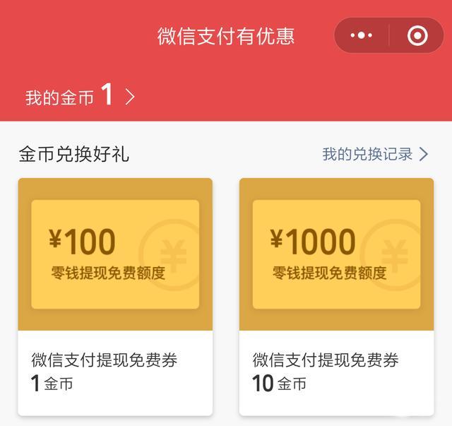 微信零钱也能免费提现,这一招快收藏起来