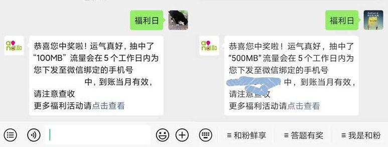 中国移动免费领流量(每日免费领取)